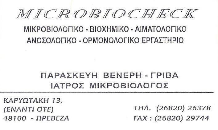 ΜΙΚΡΟΒΙΟΛΟΓΟΣ ΒΙΟΠΑΘΟΛΟΓΟΣ ΜΙΚΡΟΒΙΟΛΟΓΙΚΟ ΕΡΓΑΣΤΗΡΙΟ MICROBIOCHECK ΠΡΕΒΕΖΑ ΒΕΝΕΡΗ ΓΡΙΒΑ ΠΑΡΑΣΚΕΥΗ