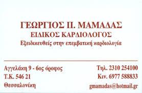 ΚΑΡΔΙΟΛΟΓΟΣ ΘΕΣΣΑΛΟΝΙΚΗ ΜΑΜΑΔΑΣ ΓΕΩΡΓΙΟΣ