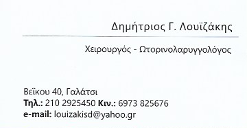 ΩΤΟΡΙΝΟΛΑΡΥΓΓΟΛΟΓΟΣ ΧΕΙΡΟΥΡΓΟΣ ΩΡΛ ΓΑΛΑΤΣΙ ΑΤΤΙΚΗ ΛΟΥΪΖΑΚΗΣ ΔΗΜΗΤΡΙΟΣ