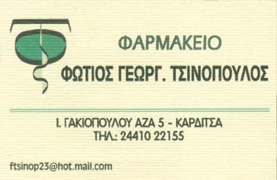 ΦΑΡΜΑΚΕΙΟ ΚΑΡΔΙΤΣΑ ΤΣΙΝΟΠΟΥΛΟΣ ΦΩΤΙΟΣ