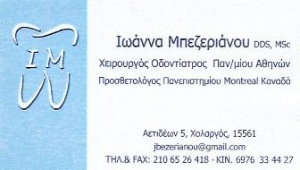 ΟΔΟΝΤΙΑΤΡΟΣ ΧΕΙΡΟΥΡΓΟΣ ΠΡΟΣΘΕΤΟΛΟΓΟΣ ΟΔΟΝΤΙΑΤΡΕΙΟ ΧΟΛΑΡΓΟΣ ΑΤΤΙΚΗ ΜΠΕΖΕΡΙΑΝΟΥ ΙΩΑΝΝΑ