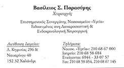 ΓΕΝΙΚΟΣ ΧΕΙΡΟΥΡΓΟΣ ΧΑΛΑΝΔΡΙ ΑΤΤΙΚΗ ΠΑΡΑΣΥΡΗΣ ΒΑΣΙΛΕΙΟΣ