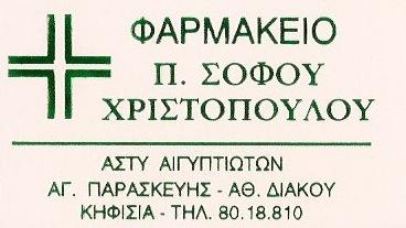 ΦΑΡΜΑΚΕΙΟ ΚΗΦΙΣΙΑ ΑΤΤΙΚΗ ΣΟΦΟΥ ΠΑΝΑΓΙΩΤΑ
