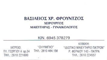 ΓΥΝΑΙΚΟΛΟΓΟΣ ΜΑΙΕΥΤΗΡΑΣ ΧΕΙΡΟΥΡΓΟΣ ΠΑΤΡΑ ΑΧΑΪΑ ΦΡΟΥΝΤΖΟΣ ΒΑΣΙΛΕΙΟΣ