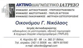 ΑΚΤΙΝΟΛΟΓΟΣ ΑΚΤΙΝΟΔΙΑΓΝΩΣΤΗΣ ΒΟΛΟΣ ΜΑΓΝΗΣΙΑ ΟΙΚΟΝΟΜΟΥ ΝΙΚΟΛΑΟΣ