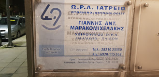 ΩΤΟΡΙΝΟΛΑΡΥΓΓΟΛΟΓΟΣ ΩΡΛ ΧΑΝΙΑ ΜΑΡΑΚΟΜΙΧΕΛΑΚΗΣ ΙΩΑΝΝΗΣ