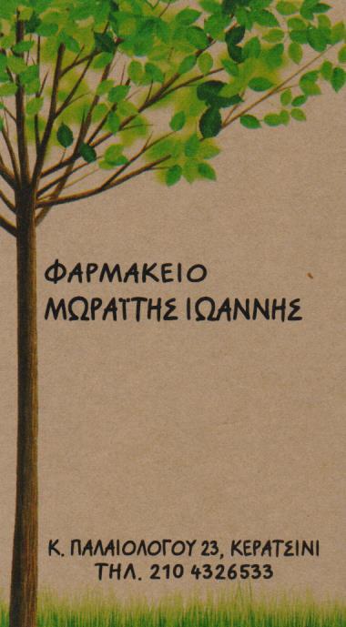 ΦΑΡΜΑΚΕΙΟ ΚΕΡΑΤΣΙΝΙ ΑΤΤΙΚΗ ΜΩΡΑΪΤΗΣ ΙΩΑΝΝΗΣ