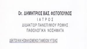 ΓΕΝΙΚΟΣ ΧΕΙΡΟΥΡΓΟΣ ΓΕΝΙΚΟΙ ΧΕΙΡΟΥΡΓΟΙ ΠΑΤΡΑ ΦΩΤΟΠΟΥΛΟΣ ΔΗΜΗΤΡΙΟΣ