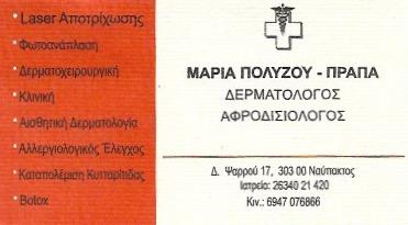 ΔΕΡΜΑΤΟΛΟΓΟΣ ΑΦΡΟΔΙΣΙΟΛΟΓΟΣ ΝΑΥΠΑΚΤΟΣ ΠΟΛΥΖΟΥ ΜΑΡΙΑ