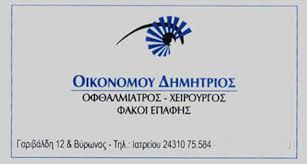 ΟΦΘΑΛΜΙΑΤΡΟΣ ΤΡΙΚΑΛΑ ΟΙΚΟΝΟΜΟΥ ΔΗΜΗΤΡΙΟΣ