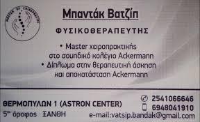 ΦΥΣΙΚΟΘΕΡΑΠΕΥΤΗΣ ΞΑΝΘΗ ΜΠΑΝΤΑΚ ΒΑΤΖΙΠ