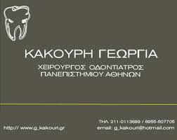 ΟΔΟΝΤΙΑΤΡΟΣ ΜΑΡΟΥΣΙ ΑΤΤΙΚΗ ΚΑΚΟΥΡΗ ΓΕΩΡΓΙΑ
