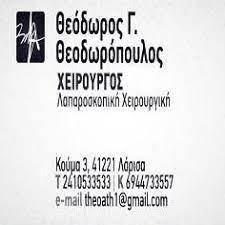 ΓΕΝΙΚΟΣ ΧΕΙΡΟΥΡΓΟΣ ΛΑΡΙΣΑ ΘΕΟΔΩΡΟΠΟΥΛΟΣ ΓΕΩΡΓΙΟΣ