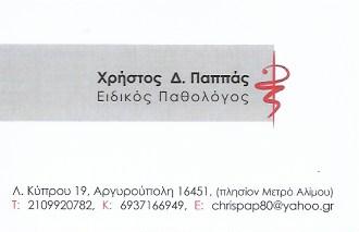 ΠΑΘΟΛΟΓΟΣ ΠΑΘΟΛΟΓΙΚΟ ΙΑΤΡΕΙΟ ΑΡΓΥΡΟΥΠΟΛΗ ΑΤΤΙΚΗ ΠΑΠΠΑΣ ΧΡΗΣΤΟΣ