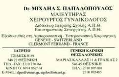 ΓΥΝΑΙΚΟΛΟΓΟΣ ΜΑΙΕΥΤΗΡΑΣ ΧΕΙΡΟΥΡΓΟΣ ΘΕΣΣΑΛΟΝΙΚΗ ΠΑΠΑΔΟΠΟΥΛΟΣ ΜΙΧΑΗΛ