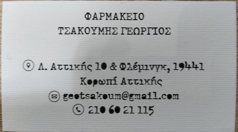 ΦΑΡΜΑΚΕΙΟ ΚΟΡΩΠΙ ΑΤΤΙΚΗ ΤΣΑΚΟΥΜΗΣ ΓΕΩΡΓΙΟΣ