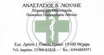 ΟΔΟΝΤΙΑΤΡΟΣ ΜΕΓΑΡΑ ΑΤΤΙΚΗ ΛΙΟΥΛΗΣ ΑΝΑΣΤΑΣΙΟΣ