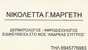 ΔΕΡΜΑΤΟΛΟΓΟΣ ΑΦΡΟΔΙΣΙΟΛΟΓΟΣ ΠΑΙΑΝΙΑ ΑΤΤΙΚΗ ΜΑΡΓΕΤΗ ΝΙΚΟΛΕΤΤΑ