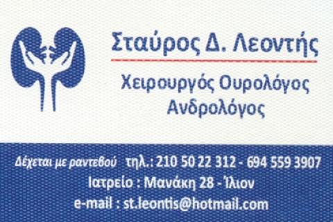 ΟΥΡΟΛΟΓΟΣ ΧΕΙΡΟΥΡΓΟΣ ΑΝΔΡΟΛΟΓΟΣ ΙΛΙΟΝ ΑΤΤΙΚΗ ΛΕΟΝΤΗΣ ΣΤΑΥΡΟΣ