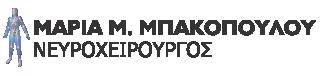 ΝΕΥΡΟΧΕΙΡΟΥΡΓΟΣ ΛΑΡΙΣΑ ΜΠΑΚΟΠΟΥΛΟΥ ΜΑΡΙΑ
