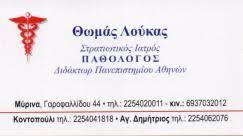 ΠΑΘΟΛΟΓΟΣ ΠΑΘΟΛΟΓΙΚΟ ΙΑΤΡΕΙΟ ΜΥΡΙΝΑ ΛΗΜΝΟΣ ΛΕΣΒΟΣ ΛΟΥΚΑΣ ΘΩΜΑΣ