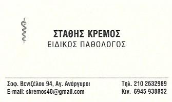 ΠΑΘΟΛΟΓΟΣ ΠΑΘΟΛΟΓΙΚΟ ΙΑΤΡΕΙΟ ΑΓΙΟΙ ΑΝΑΡΓΥΡΟΙ ΑΤΤΙΚΗ ΚΡΕΜΟΣ ΕΥΣΤΑΘΙΟΣ
