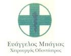 ΟΔΟΝΤΙΑΤΡΟΣ ΠΑΤΡΑ ΑΧΑΪΑ ΜΠΑΓΙΑΣ ΕΥΑΓΓΕΛΟΣ