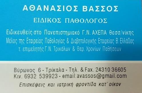 ΕΙΔΙΚΟΣ ΠΑΘΟΛΟΓΟΣ ΛΟΙΜΩΞΕΙΣ ΔΙΑΒΗΤΗΣ ΤΡΙΚΑΛΑ ΒΑΣΣΟΣ ΑΘΑΝΑΣΙΟΣ