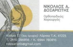 ΟΡΘΟΠΕΔΙΚΟΣ ΧΕΙΡΟΥΡΓΟΣ ΛΑΡΙΣΑ ΔΟΞΑΡΙΩΤΗΣ ΝΙΚΟΛΑΟΣ