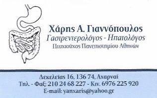 ΓΑΣΤΡΕΝΤΕΡΟΛΟΓΟΣ ΑΧΑΡΝΑΙ ΑΤΤΙΚΗ ΓΙΑΝΝΟΠΟΥΛΟΣ ΧΑΡΑΛΑΜΠΟΣ