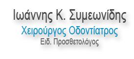 ΟΔΟΝΤΙΑΤΡΟΣ ΣΚΥΔΡΑ ΠΕΛΛΑ ΣΥΜΕΩΝΙΔΗΣ ΙΩΑΝΝΗΣ