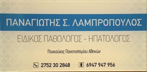 ΠΑΘΟΛΟΓΟΣ ΝΑΥΠΛΙΟ ΑΡΓΟΛΙΔΑ ΛΑΜΠΡΟΠΟΥΛΟΣ ΠΑΝΑΓΙΩΤΗΣ