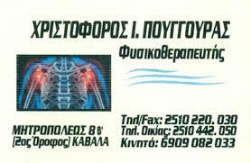 ΦΥΣΙΚΟΘΕΡΑΠΕΥΤΗΣ ΚΑΒΑΛΑ ΠΟΥΓΓΟΥΡΑΣ ΧΡΙΣΤΟΦΟΡΟΣ