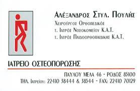 ΟΡΘΟΠΕΔΙΚΟΣ ΟΡΘΟΠΕΔΙΚΟ ΙΑΤΡΕΙΟ ΡΟΔΟΣ ΠΟΥΛΗΣ ΑΛΕΞΑΝΔΡΟΣ