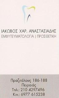 ΟΔΟΝΤΙΑΤΡΟΣ ΧΕΙΡΟΥΡΓΟΣ ΟΔΟΝΤΙΑΤΡΕΙΟ ΠΕΙΡΑΙΑΣ ΑΤΤΙΚΗ ΑΝΑΣΤΑΣΙΑΔΗΣ ΙΑΚΩΒΟΣ