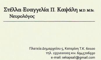 ΝΕΥΡΟΛΟΓΟΣ ΚΑΤΕΡΙΝΗ ΠΙΕΡΙΑ ΚΑΨΑΛΗ ΣΤΕΛΛΑ ΕΥΑΓΓΕΛΙΑ