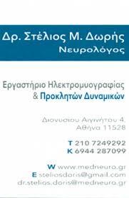 ΙΑΤΡΟΣ ΝΕΥΡΟΛΟΓΟΣ ΙΛΙΣΙΑ ΑΤΤΙΚΗ ΔΩΡΗΣ ΣΤΥΛΙΑΝΟΣ