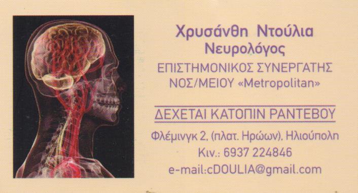 ΝΕΥΡΟΛΟΓΟΣ ΗΛΙΟΥΠΟΛΗ ΑΤΤΙΚΗ ΝΤΟΥΛΙΑ ΧΡΥΣΑΝΘΗ