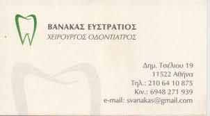 ΟΔΟΝΤΙΑΤΡΟΣ ΧΕΙΡΟΥΡΓΟΣ ΑΜΠΕΛΟΚΗΠΟΙ ΑΤΤΙΚΗ ΒΑΝΑΚΑΣ ΕΥΣΤΡΑΤΙΟΣ