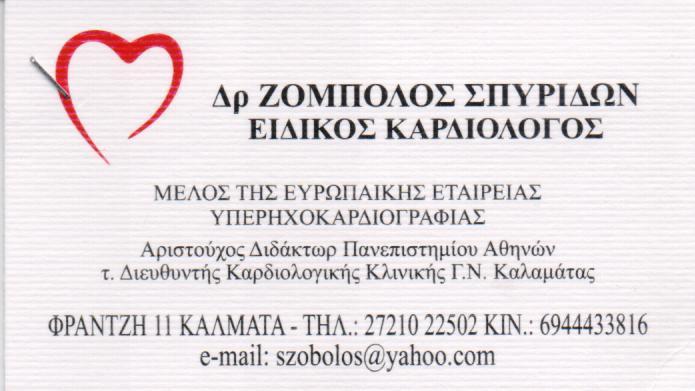 ΚΑΡΔΙΟΛΟΓΟΣ ΚΑΛΑΜΑΤΑ ΜΕΣΣΗΝΙΑ ΖΟΜΠΟΛΟΣ ΣΠΥΡΙΔΩΝ