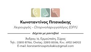 ΩΤΟΡΙΝΟΛΑΡΥΓΓΟΛΟΓΟΣ ΧΕΙΡΟΥΡΓΟΣ ΕΡΜΟΥΠΟΛΗ ΣΥΡΟΣ ΠΙΤΣΙΚΑΚΗΣ ΚΩΝΣΤΑΝΤΙΝΟΣ
