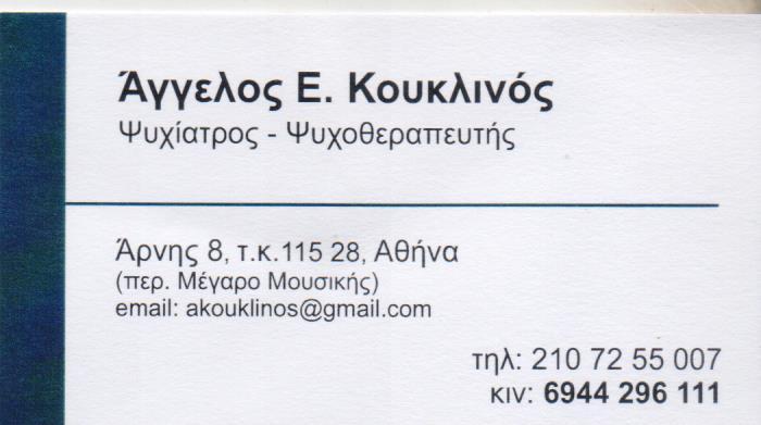 ΚΟΥΚΛΙΝΟΣ ΑΓΓΕΛΟΣ