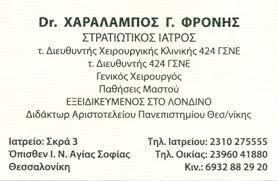 ΓΕΝΙΚΟΣ ΧΕΙΡΟΥΡΓΟΣ ΜΑΣΤΟΛΟΓΟΣ ΘΕΣΣΑΛΟΝΙΚΗ ΦΡΟΝΗΣ ΧΑΡΑΛΑΜΠΟΣ