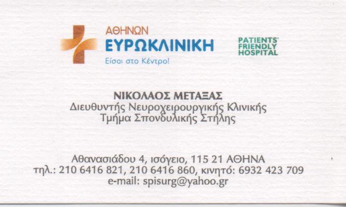 ΝΕΥΡΟΧΕΙΡΟΥΡΓΟΣ ΝΕΑ ΣΜΥΡΝΗ ΜΕΤΑΞΑΣ ΝΙΚΟΛΑΟΣ