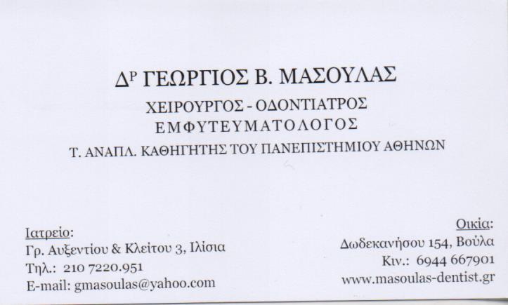 ΟΔΟΝΤΙΑΤΡΟΣ ΧΕΙΡΟΥΡΓΟΣ ΕΜΦΥΤΕΥΜΑΤΟΛΟΓΟΣ ΟΔΟΝΤΙΑΤΡΕΙΟ ΙΛΙΣΙΑ ΜΑΣΟΥΛΑΣ ΓΕΩΡΓΙΟΣ