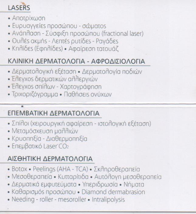 ΔΕΡΜΑΤΟΛΟΓΙΚΟ ΙΑΤΡΕΙΟ LASERSPOT ΙΑΤΡΙΚΗ ΑΕ ΓΛΥΦΑΔΑ ΑΤΤΙΚΗ
