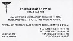 ΙΑΤΡΟΣ ΑΙΜΑΤΟΛΟΓΟΣ ΙΑΤΡΟΙ ΑΙΜΑΤΟΛΟΓΟΙ ΑΜΠΕΛΟΚΗΠΟΙ ΑΘΗΝΑ ΠΟΖΙΟΠΟΥΛΟΣ ΧΡΗΣΤΟΣ
