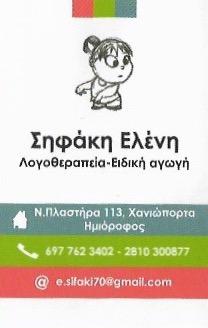ΛΟΓΟΘΕΡΑΠΕΥΤΡΙΑ ΗΡΑΚΛΕΙΟ ΚΡΗΤΗ ΣΗΦΑΚΗ ΕΛΕΝΗ