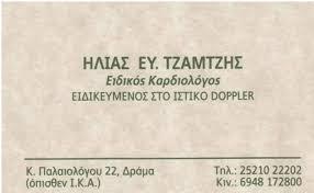 ΕΙΔΙΚΟΣ ΚΑΡΔΙΟΛΟΓΟΣ ΔΡΑΜΑ ΤΖΑΜΤΖΗΣ ΗΛΙΑΣ