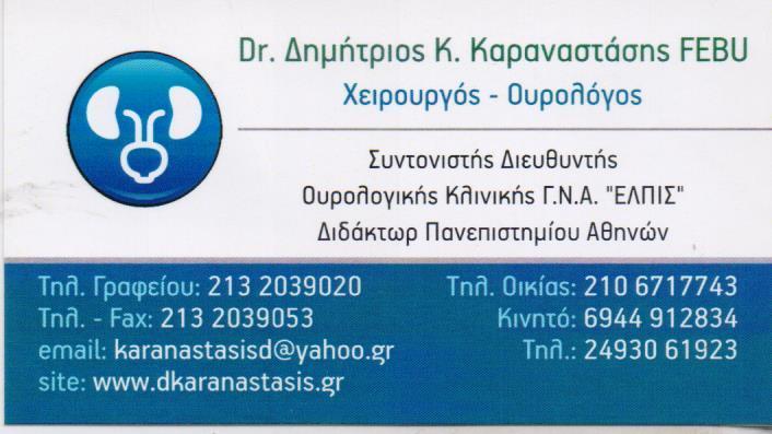 ΧΕΙΡΟΥΡΓΟΣ ΟΥΡΟΛΟΓΟΣ ΑΝΔΡΟΛΟΓΟΣ ΧΕΙΡΟΥΡΓΟΙ ΟΥΡΟΛΟΓΟΙ ΝΕΟ ΨΥΧΙΚΟ M.D. ΚΑΡΑΝΑΣΤΑΣΗΣ ΔΗΜΗΤΡΙΟΣ Ph.Dr. F